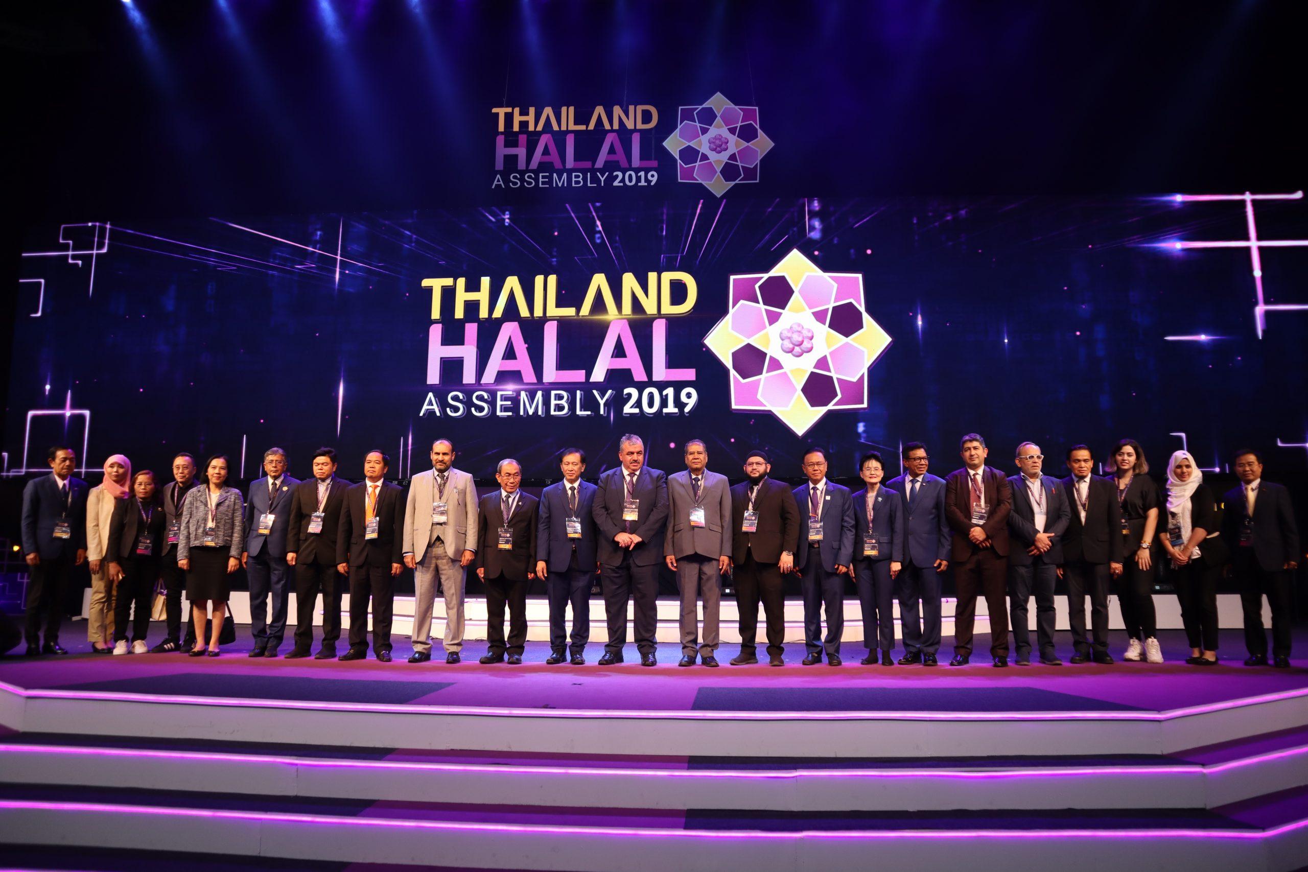 Thailand Halal Assembly 2019 | Bangkok